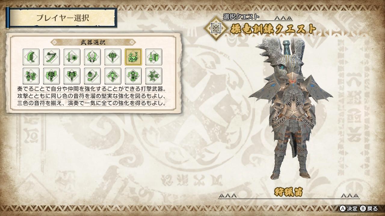 【狩猟笛】モンスターハンターライズ おすすめ武器紹介!【Nintendo Switch】
